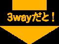 3way-yl2x